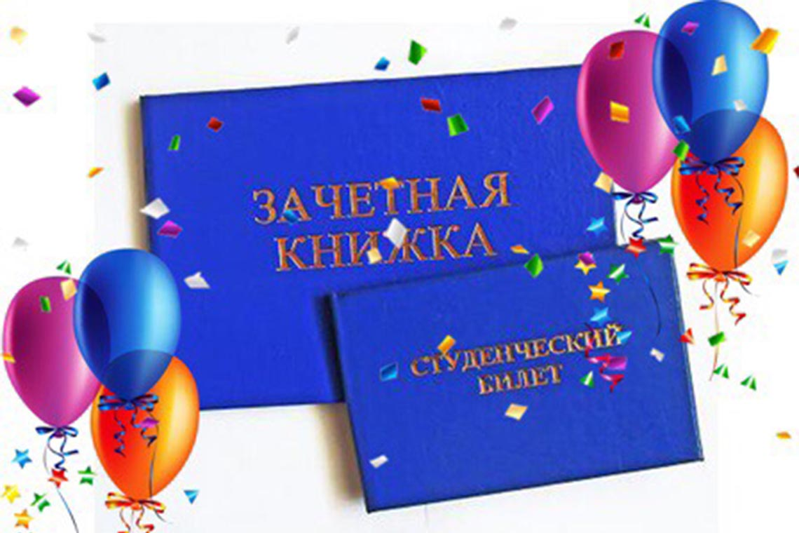 Поздравляем с поступлением открытка